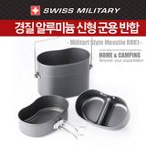 스위스밀리터리_국산신형군용반합/알루미늄/군용/반합/캠핑/취사/식기/가정/야외/오토캠핑/휴대용
