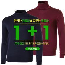 [1+1]국산 인기 목폴라 울 니트티 2종세트 무료배송