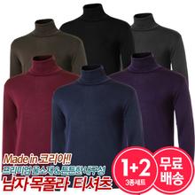 [2+1]남성 국산 울 목폴라 니트티 3종세트 무료배송