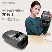 [제스파] 에어블레스 무선 손마사지기 공기압안마기 ZP1911