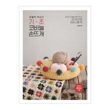 [나무수] 쪼물딱 루씨의 기초 코바늘 손뜨개 : 9가지 뜨개법으로 만드는 아기자기한 감성 소품 35