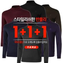 [3종세트]인기 국산 반폴라 울 니트티 1+1+1 무료배송