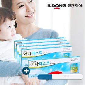 [일동제약](4+1)임신테스트기 애니테스트 HCG 임신진단키트 총5개/안심배송~!