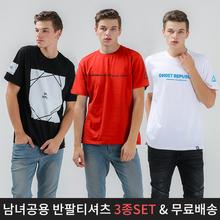 [1+1+1]남녀공용 면100% 반팔티셔츠 3종 SET(M-XXL) 국내생산+무료배송
