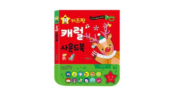 [그린키즈] 키즈팡 동요 사운드북 - 캐럴_크리스마스 동요