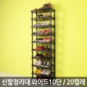 [인도어홈] 인도어홈 와이드 신발장 10단 20켤레