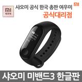 [반값][공식대리점][xiaomi]샤오미 미밴드3 한글판 XMSH05HM 2018년 출시 신제품