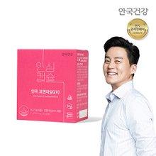 [안국건강] 인생뷰티 코엔자임Q10 1통(2개월)