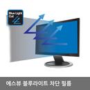 [에스뷰] 블루라이트 차단  시력보호필름 SBLCN-21