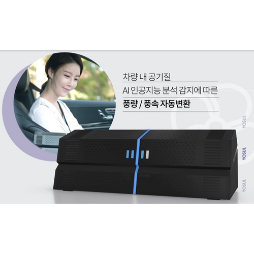 요술 차량용 AI 공기청정기 풀세트