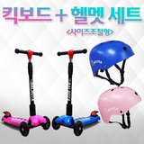 [발로타] 어린이킥보드+헬멧세트 접이식킥보드 씽씽이 LED바퀴 퀵보드 씽씽카 유아 아동 승용완구 스쿠터