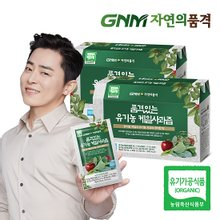[GNM자연의품격]유기농 케일사과즙 2박스(총 60포)