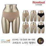 [무료배송]남영비비안 로즈버드 132-1 크레오라 노라인 헴팬티 6종 (90~100)