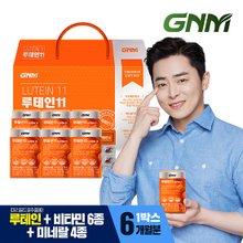 [GNM]루테인 11 6박스 선물세트(총 6개월분)