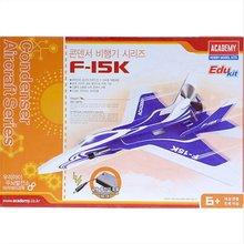 [아카데미과학] 콘덴서 비행기 시리즈 F-15K 슬램이글