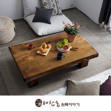 해찬솔 소나무 통원목 에코 원목좌탁 1200_w700/좌식테이블/거실테이블/원목테이블/소파테이블