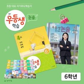 2019년 월간우등생 학습+논술 9개월(6학년)