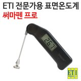 ETI 전문가용 표면온도계 써마펜 PRO