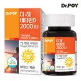 한미 비타민D 2000IU 90정 3개월분