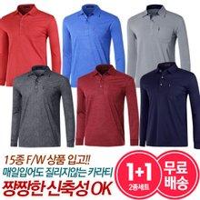 [1+1]남성 국산 긴팔 카라 티셔츠 2종세트 무료배송