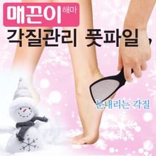 엘리카 매끈이 해마 풋파일 -ZP256-