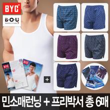 [비오유]BYC 남런닝 프리시티프리박서 6매입 결합상품