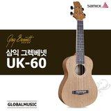 삼익 우쿨렐레 UK-60 콘서트형 (그렉베넷) UK60