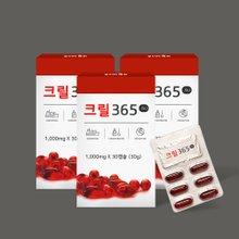 [제이에스유컴퍼니] 크릴365 크릴오일 (1000mg x 30캡슐) 2+1박스 (3개월분)