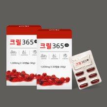 [제이에스유컴퍼니] 크릴365 크릴오일 (1000mg x 30캡슐) 2박스 (2개월분)