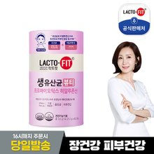 [종근당건강] 락토핏 생유산균 뷰티 1통 (총60포)