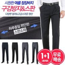 [1+1]남성 여름 면바지 슬랙스 정장바지 2종세트 무료배송