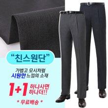 [1+1]남성 여름 친스원단 시원한 정장바지 2종세트 무료배송
