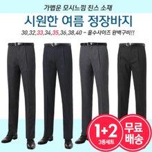 [1+2]남성 여름 시원한 면바지 정장바지 3종세트 무료배송