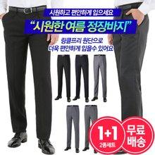 [1+1]남성 여름 시원한 아이스 정장바지 2종세트 무료배송