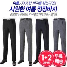 [1+1+1]남성 여름 시원한 쿨링 정장바지 3종세트 무료배송