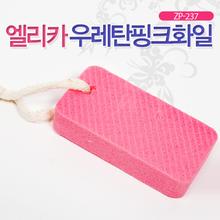 엘리카 우레탄 핑크화일 -ZP237-