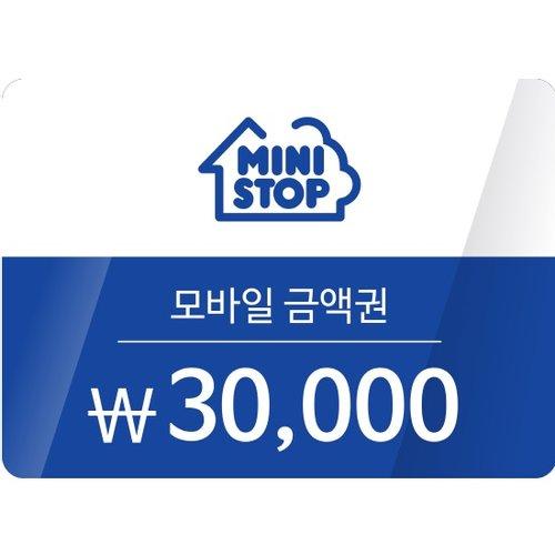 미니스톱 3만원 금액권