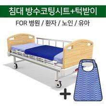 [(주)더해피]병원 침대 간병 오염방지 시트 턱받이 방수코팅SET