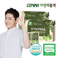 [GNM자연의품격]양배추 100% 유기농 양배추즙 2박스(총 60포)