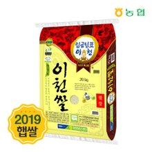 [이천남부농협] 2019년 햅쌀 특등급 추청 임금님표 이천쌀 20kg