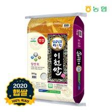 [이천남부농협] 2019년 햅쌀 특등급 추청 임금님표 이천쌀 10kg