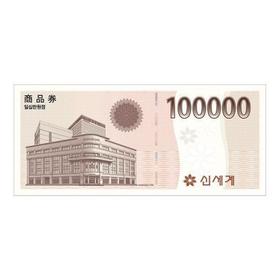 이마트 신세계상품권 10만원