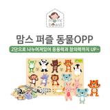 [맘스보드]동물퍼즐OPP / 유아 자석 칠판 화이트