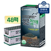 [연세]검은참깨두유 200ml x 48팩