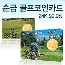 [골드모아]순금 골드바 골프 코인 카드 주문형 (7.5g/24k)