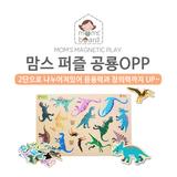 [맘스보드]공룡퍼즐OPP / 유아 자석 칠판 화이트