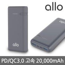 알로 보조배터리 20000mAh  allo 1000iQCPD 대용량 고속충전 타입C 3포트