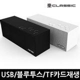 블루투스스피커 락클래식A20/USB재생/라디오/60W