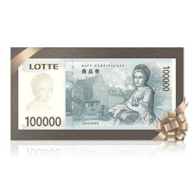 롯데백화점 상품권 10만원권