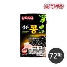 [삼육두유] 검은콩칼슘두유 140ml x 72팩